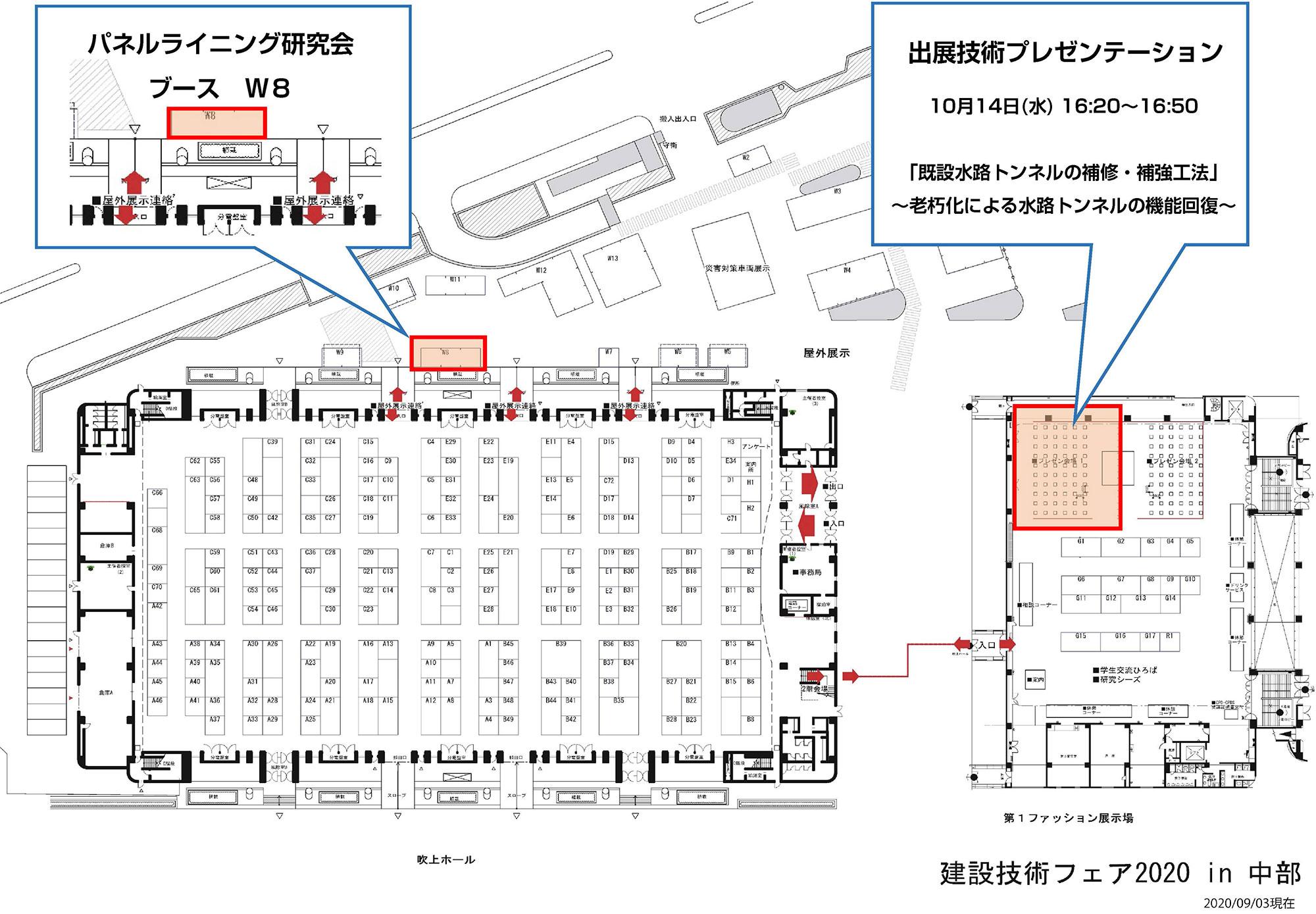 建設技術フェア2020in中部 パネルライニング研究会ブース W8